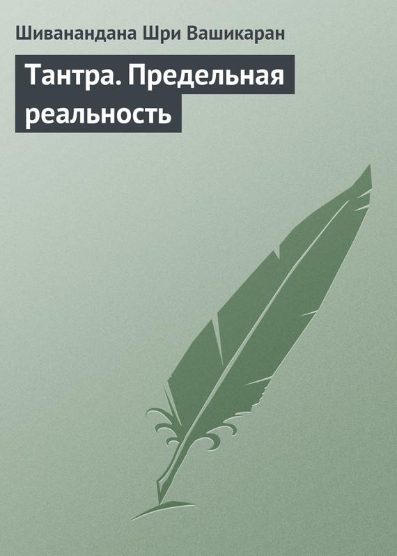 Обложка книги  - Тантра. Предельная реальность
