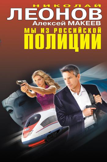 Обложка книги  - Мы из российской полиции