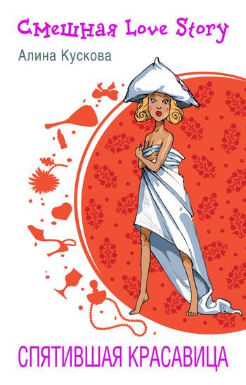 Обложка книги  - Спятившая красавица