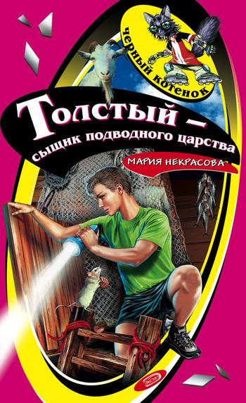 Обложка книги  - Толстый – сыщик подводного царства