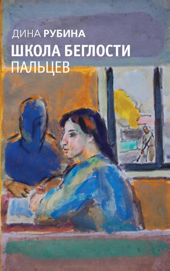 Обложка книги  - Терновник
