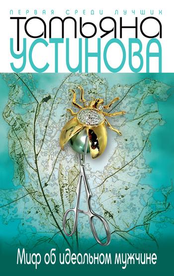 Обложка книги  - Миф об идеальном мужчине