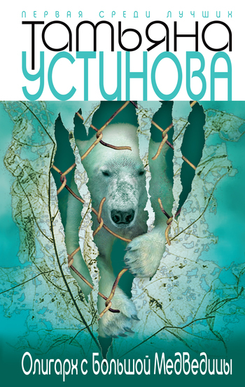 Обложка книги  - Олигарх с Большой Медведицы