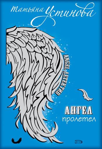 Обложка книги  - Ангел пролетел