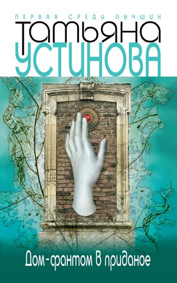 Обложка книги  - Дом-фантом в приданое