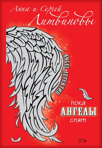 Обложка книги  - Пока ангелы спят