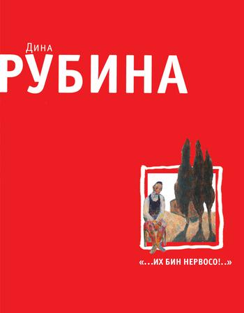 Обложка книги  - «А не здесь вы не можете не ходить?!», или Как мы с Кларой ездили в Россию