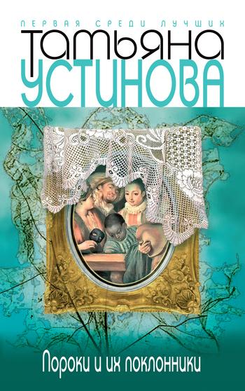 Обложка книги  - Пороки и их поклонники