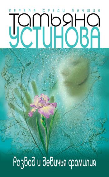Обложка книги  - Развод и девичья фамилия