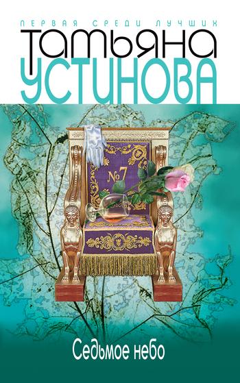 Обложка книги  - Седьмое небо