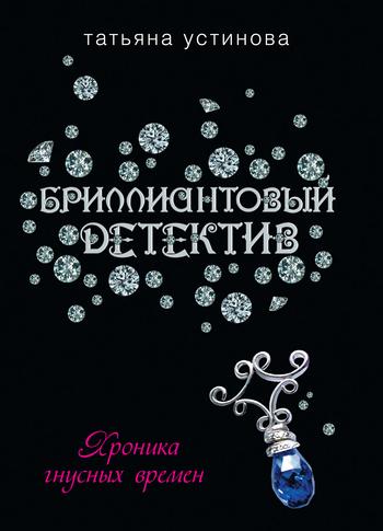Обложка книги  - Хроника гнусных времен