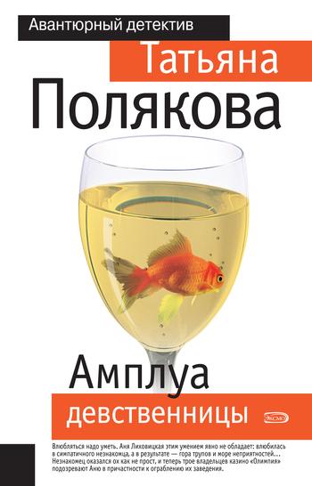 Обложка книги  - Амплуа девственницы
