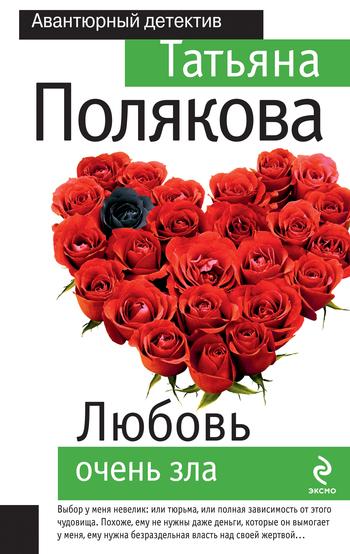 Обложка книги  - Любовь очень зла