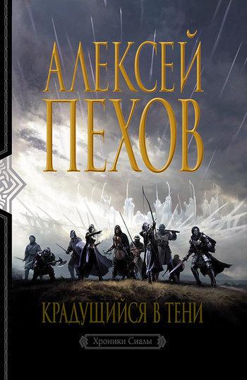 Обложка книги  - Крадущийся в тени