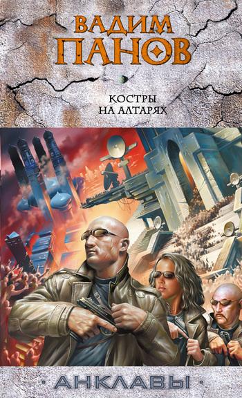 Обложка книги  - Костры на алтарях