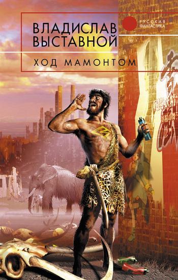 Обложка книги  - Ход мамонтом
