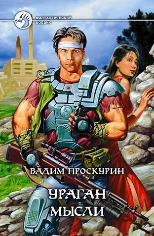 Обложка книги  - Киберволки
