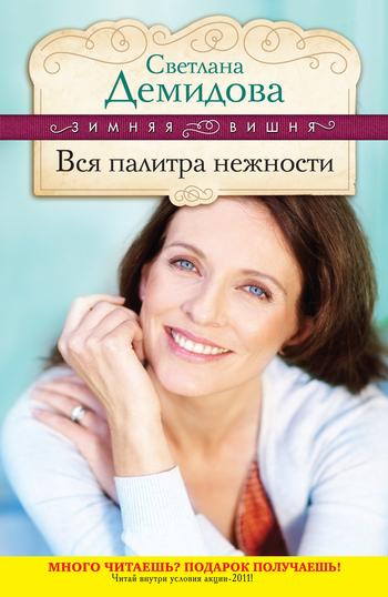 Обложка книги  - Вся палитра нежности