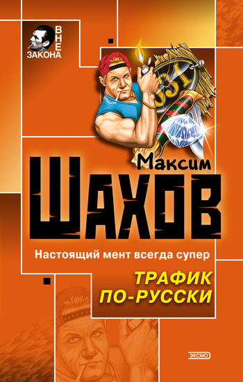 Обложка книги  - Трафик по-русски