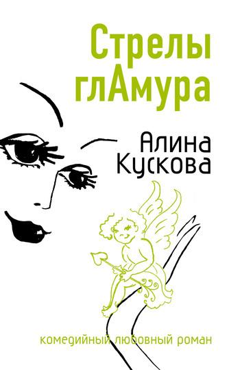 Обложка книги  - Стрелы гламура