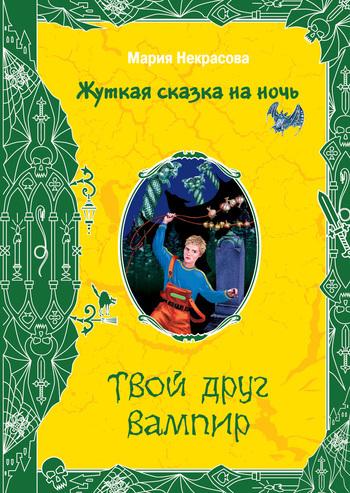 Обложка книги  - Твой друг вампир