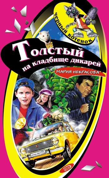 Обложка книги  - Толстый на кладбище дикарей