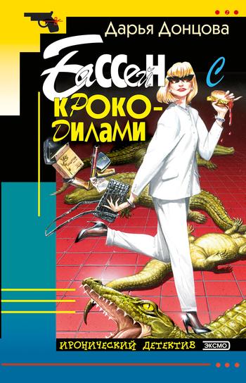Обложка книги  - Бассейн с крокодилами