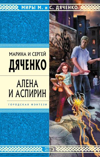 Обложка книги  - Алена и Аспирин