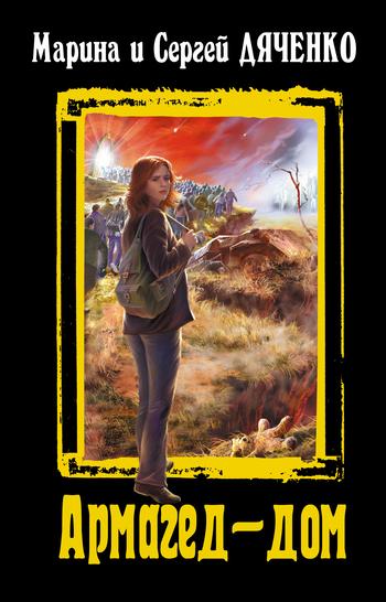 Обложка книги  - Армагед-дом