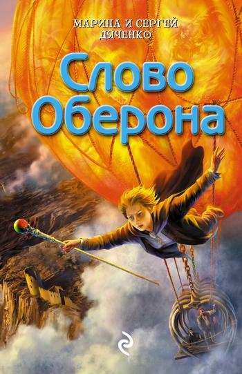 Обложка книги  - Слово Оберона