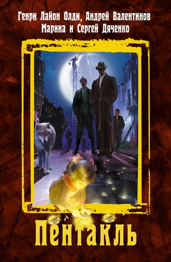 Обложка книги  - Пентакль