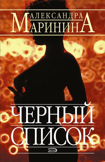 Обложка книги  - Черный список