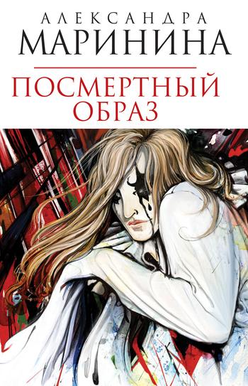 Обложка книги  - Посмертный образ