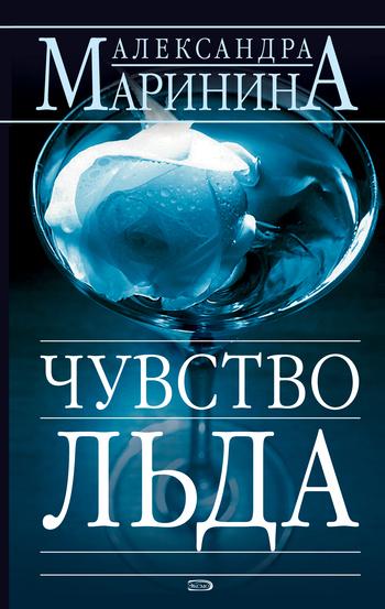 Обложка книги  - Чувство льда