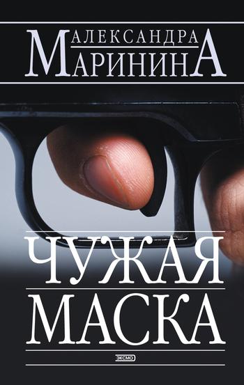 Обложка книги  - Чужая маска