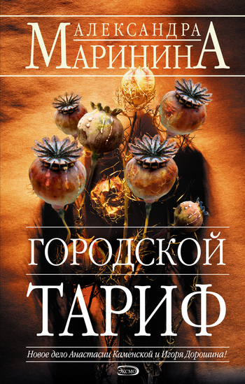 Обложка книги  - Городской тариф