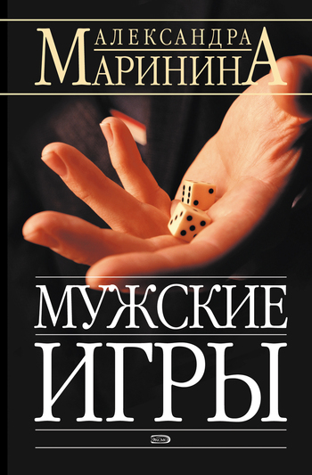 Обложка книги  - Мужские игры