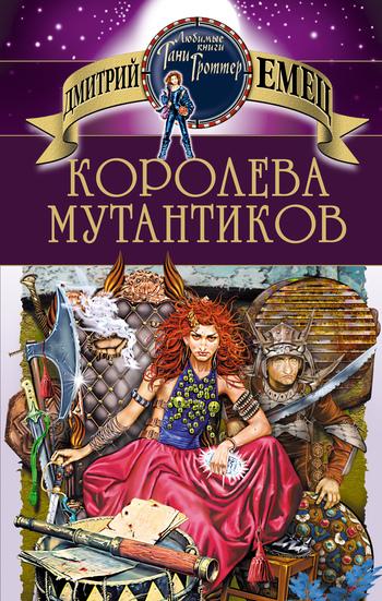 Обложка книги  - Королева мутантиков