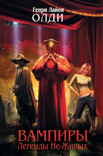 Обложка книги  - Сказки дедушки-вампира