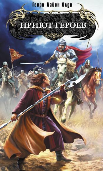Обложка книги  - Приют героев