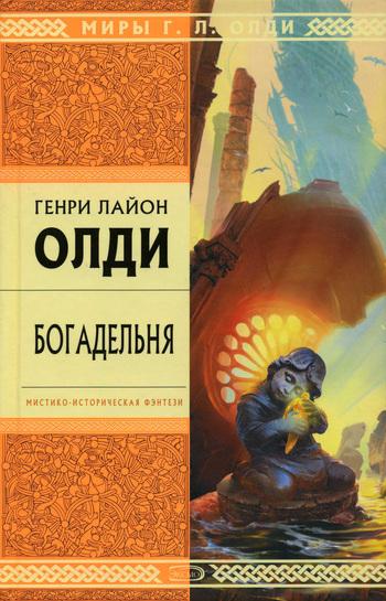 Обложка книги  - Богадельня