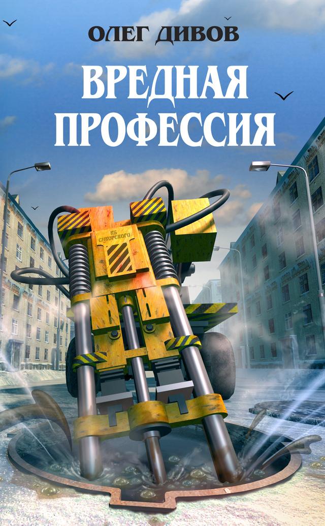 Обложка книги  - Музыка русской Америки