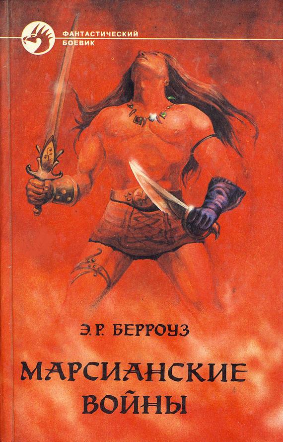 Обложка книги  - Владыка Марса