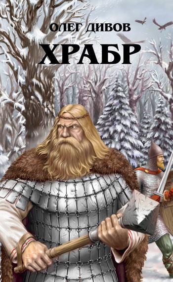 Обложка книги  - Храбр