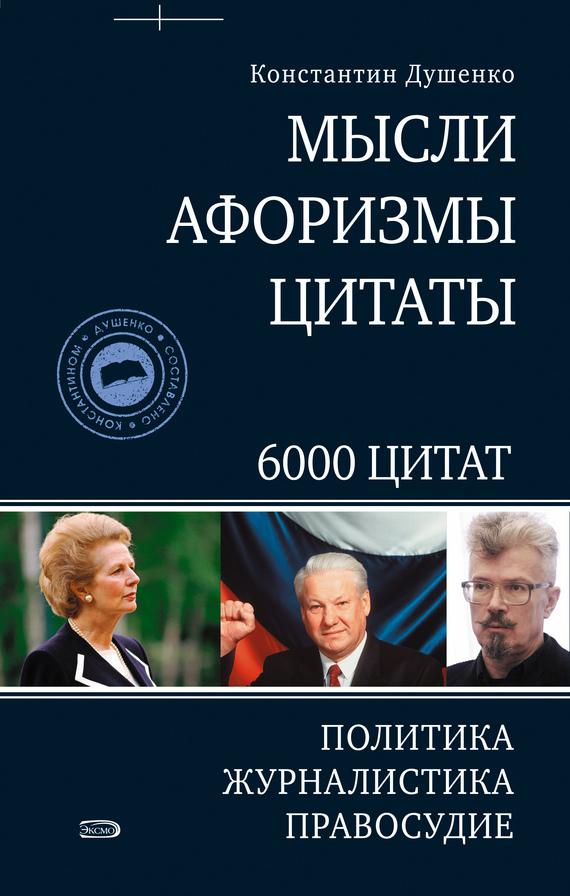 Обложка книги  - Мысли, афоризмы, цитаты. Политика, журналистика, правосудие