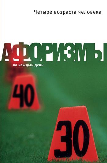 Обложка книги  - Четыре возраста человека. Афоризмы