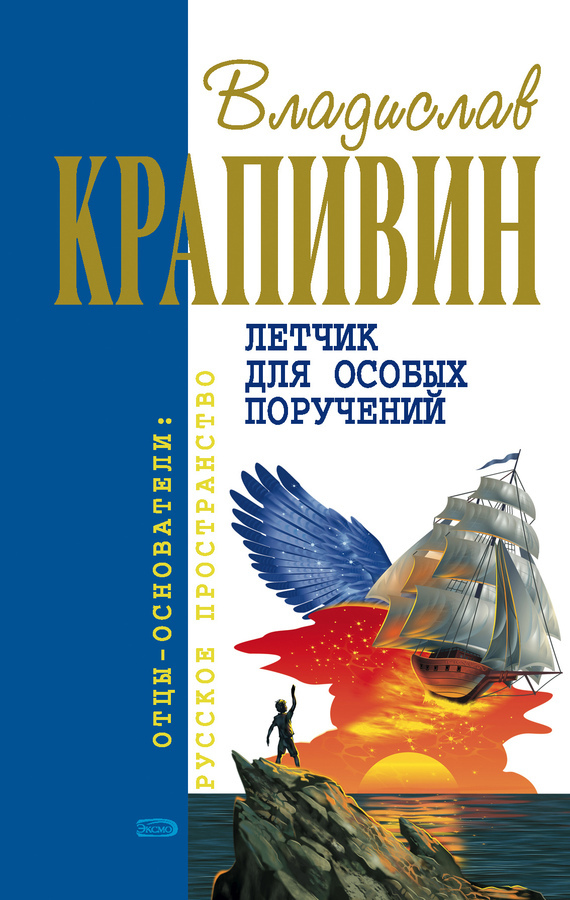 Обложка книги  - Ковер-самолет