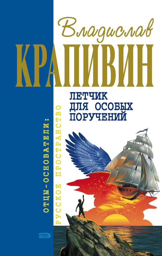 Обложка книги  - Дети синего фламинго