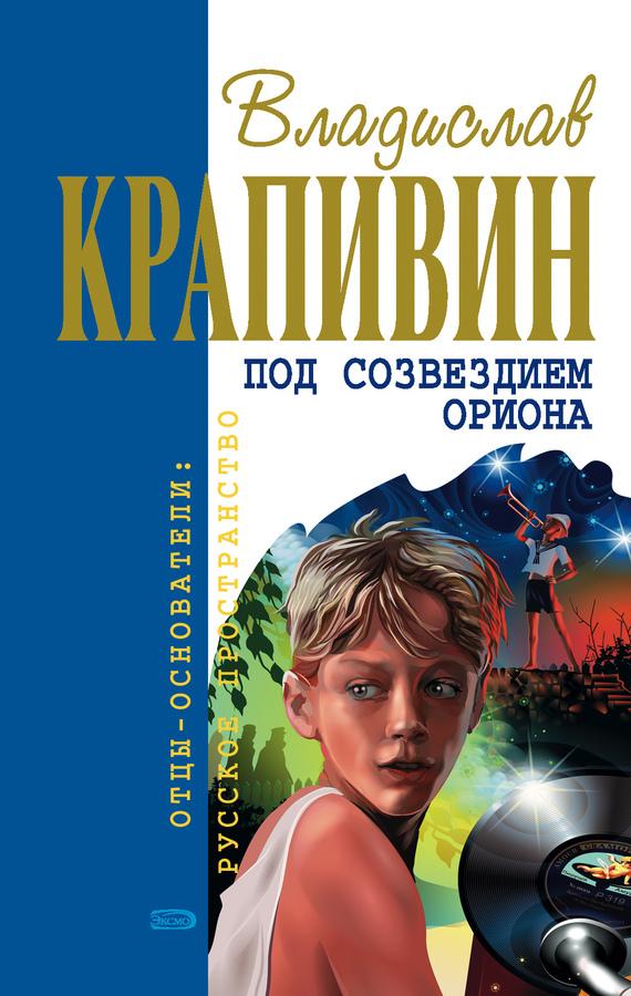 Обложка книги  - Ржавчина от старых якорей