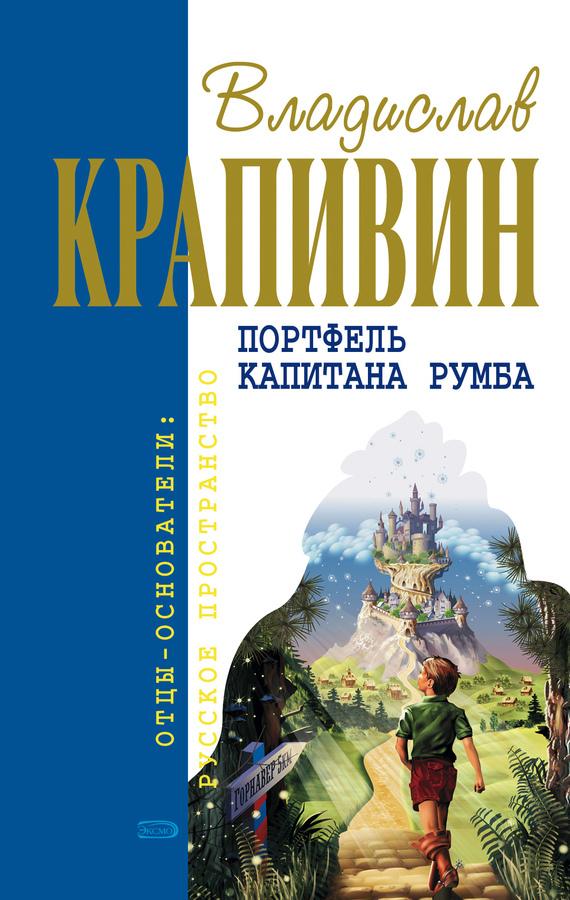 Обложка книги  - Портфель капитана Румба
